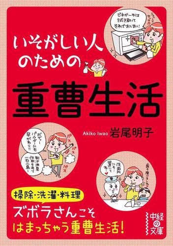 いそがしい人のための 重曹生活 / 岩尾明子