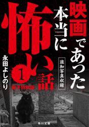 映画であった本当に怖い話1【追加写真収録電子特別版】 / 永田よしのり
