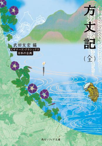 方丈記(全) ビギナーズ・クラシックス 日本の古典 / 武田友宏