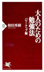 大人のための勉強法―パワーアップ編― / 和田秀樹