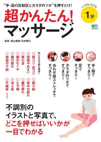 超かんたん!マッサージ (2017/10/10) / エイ出版社