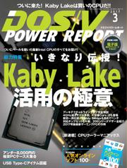 DOS/V POWER REPORT (ドスブイパワーレポート)