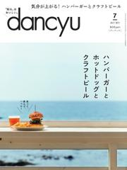 dancyu(ダンチュウ) (2021年7月号) / プレジデント社