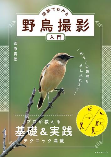 図解でわかる野鳥撮影入門 / 菅原貴徳
