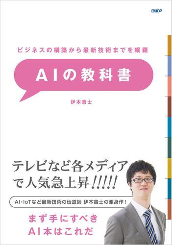 ビジネスの構築から最新技術までを網羅 AIの教科書 / 伊本 貴士