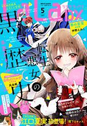 【電子版】LaLaDX 5月号(2021年) / LaLa編集部