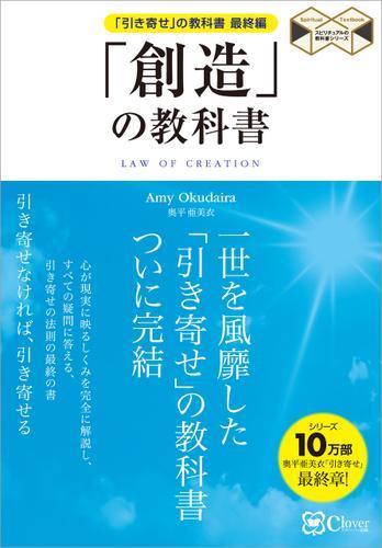 「創造」の教科書 「引き寄せ」の教科書 最終編 / AmyOkudaira