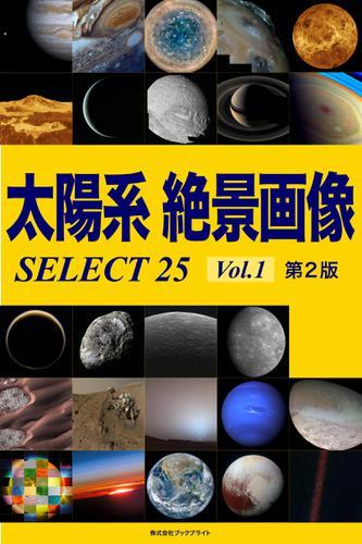 太陽系 絶景画像 SELECT25 Vol.1【第2版】 / 岡本典明