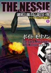 THE NESSIE ザ・ネッシー 湖底に眠る伝説の巨獣 上 / ボイド・モリソン
