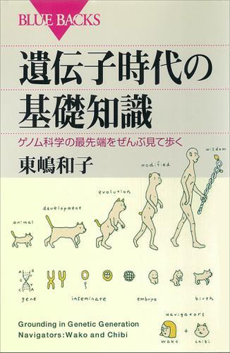 遺伝子時代の基礎知識 ゲノム科学の最先端をぜんぶ見て歩く / 東嶋和子