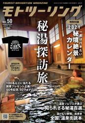 モト ツーリング (2021年1月号) / 内外出版社