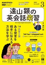 NHKラジオ 遠山顕の英会話楽習2021年3月号【リフロー版】 / 日本放送協会