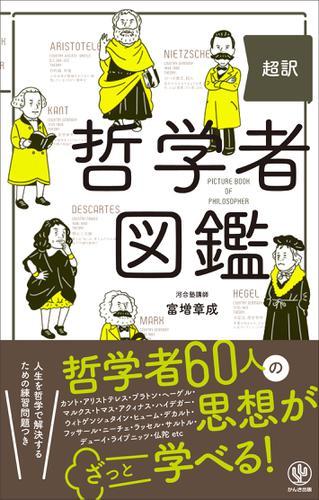 超訳 哲学者図鑑 / 富増章成