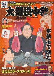 NHK大相撲中継 (令和3年秋場所号) / 毎日新聞出版