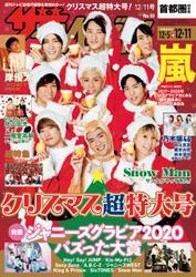 ザテレビジョン 首都圏関東版 2020年12/11号 / ザテレビジョン編集部