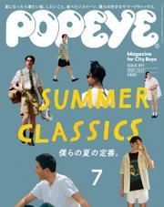 POPEYE(ポパイ) 2021年 7月号 [SUMMER CLASSICS 僕らの夏の定番。] / ポパイ編集部
