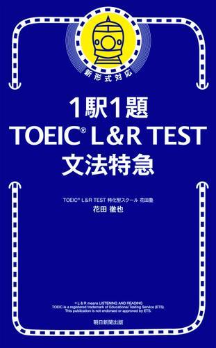 1駅1題! TOEIC L&R TEST 文法特急 / 花田 徹也