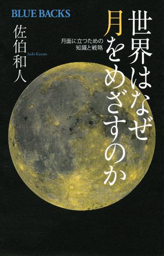 世界はなぜ月をめざすのか 月面に立つための知識と戦略 / 佐伯和人