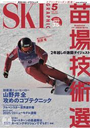 スキーグラフィックNo.503 / スキーグラフィック編集部