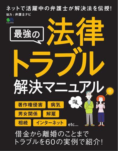 最強の法律トラブル解決マニュアル (2017/06/20) / エイ出版社