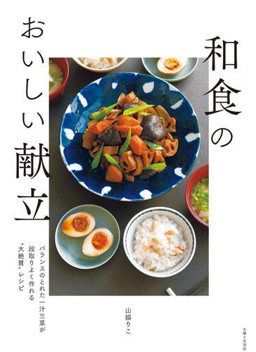 和食のおいしい献立 / 山脇りこ