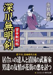 深川無明剣 密命斬刑帖 / 永井義男