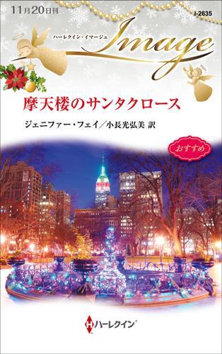 摩天楼のサンタクロース / ジェニファー・フェイ