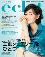 eclat (エクラ) 2021年7月号 / 集英社