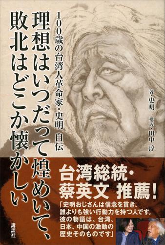100歳の台湾人革命家・史明 自伝 理想はいつだって煌めいて、敗北はどこか懐かしい / 史明