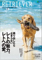RETRIEVER 2021年7月号 Vol.104 / RETRIEVER編集部