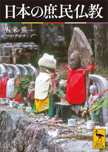 日本の庶民仏教 / 五来重