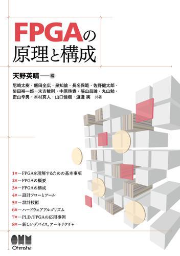 FPGAの原理と構成 / 天野英晴