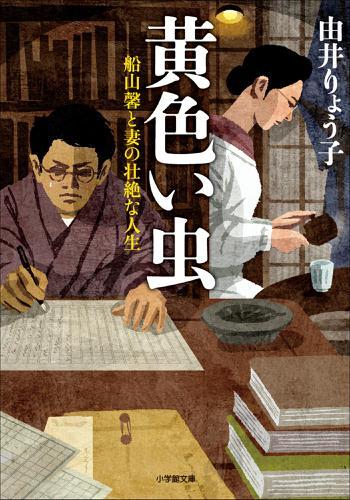 黄色い虫 ―船山馨と妻の壮絶な人生― / 由井りょう子
