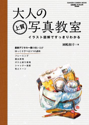 大人の上質写真教室 / 岡嶋和幸