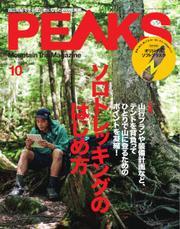 PEAKS(ピークス) (2021年10月号) / マイナビ出版