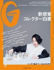 GINZA(ギンザ) 2021年 8月号 [新感覚コレクター白書] / ギンザ編集部