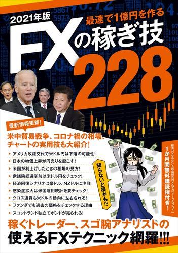2021年版 FXの稼ぎ技228 / ループスプロダクション
