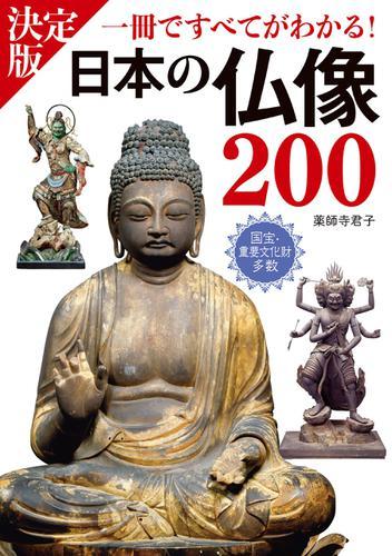 決定版 日本の仏像200 一冊ですべてがわかる! / 薬師寺君子