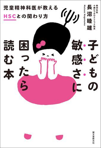 子どもの敏感さに困ったら読む本 / 長沼睦雄