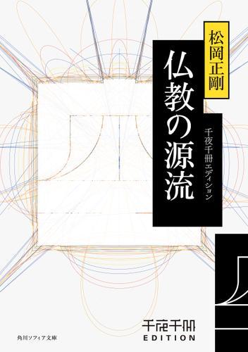 仏教の源流 千夜千冊エディション / 松岡正剛