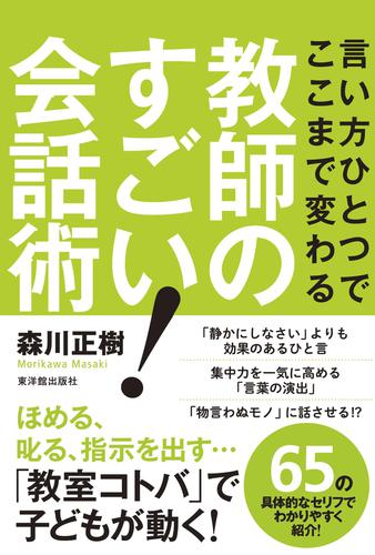 言い方ひとつでここまで変わる教師のすごい!会話術 / 森川正樹