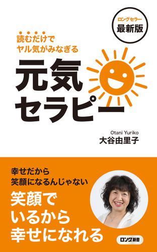 最新版 読むだけでヤル気がみなぎる 元気セラピー(KKロングセラーズ) / 大谷由里子