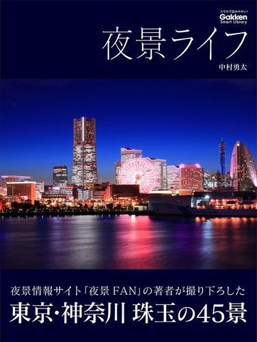 夜景ライフ / 中村勇太