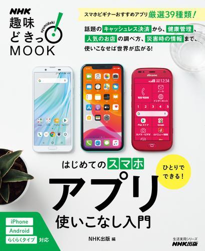 ひとりでできる! はじめてのスマホアプリ使いこなし入門 / NHK出版