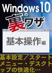 Windows10の裏ワザ 基本操作編~基本設定/スタートメニュー・デスクトップの快適化… / 三才ブックス
