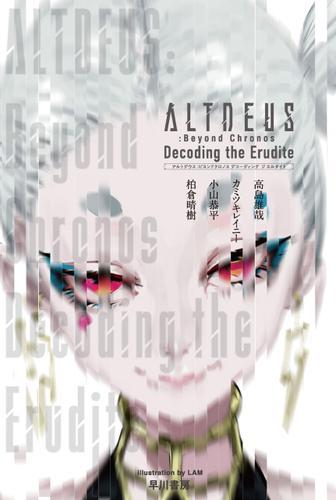 ALTDEUS: Beyond Chronos Decoding the Erudite / 小山 恭平