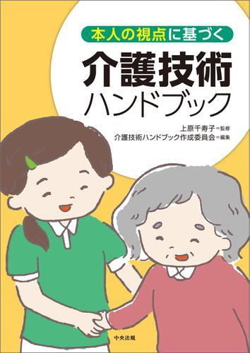 本人の視点に基づく介護技術ハンドブック / 上原千寿子