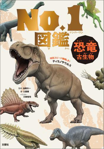 恐竜・古生物 No.1図鑑 / 加藤太一