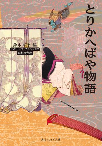 とりかへばや物語 ビギナーズ・クラシックス 日本の古典 / 鈴木裕子