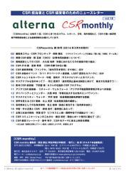 CSRmonthly (Vol.18)